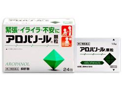 漢方薬 全薬工業 アロパノール 貴方の冷え性・便秘・ひざ痛・腰痛・風邪・ここで漢方薬で治しませんか?私が少しお手伝いをさせていただきます。