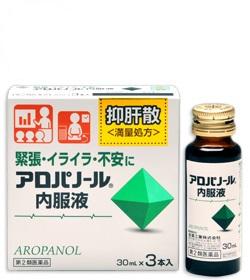 アロパノール内服液 貴方の冷え性・便秘・ひざ痛・腰痛・風邪・ここで漢方薬で治しませんか?私が少しお手伝いをさせていただきます。