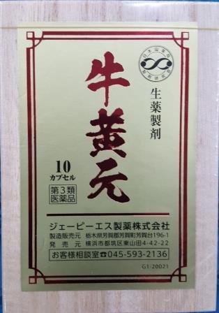 JPS-99センソ午黄元60カプセル(センソごおうげん) 貴方の冷え性・便秘・ひざ痛・腰痛・風邪・ここで漢方薬で治しませんか?私が少しお手伝いをさせていただきます。