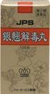 JPS-95 銀翹解毒丸(ぎんぎょうげどくがん)貴方の冷え性・便秘・ひざ痛・腰痛・風邪・ここで漢方薬で治しませんか?私が少しお手伝いをさせていただきます。