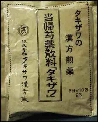 漢方薬 当帰芍薬散料(とうきしゃくやくさんりょう) 貴方の冷え性・便秘・ひざ痛・腰痛・風邪・ここで漢方薬で治しませんか?私が少しお手伝いをさせていただきます。
