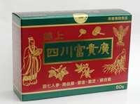 四川富貴廣、あなたの人生が変わる、つらい肩こり、冷え性、偏頭痛、便秘、ここで治しませんか。