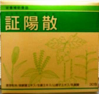 証陽散(しょうようさん) 冷え性・便秘・ひざ痛・腰痛・風邪・その他皮膚病など、私がお手伝い致します。