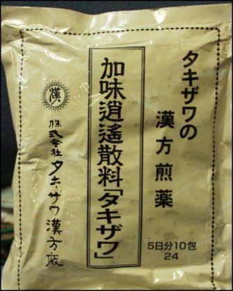タキザワ-24加味逍遥散(かみしょうようさん) 冷え性・便秘・ひざ痛・腰痛・風邪・その他皮膚病など、私がお手伝い致します。