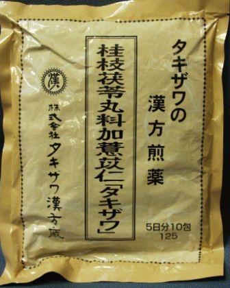 タキザワ-125 桂枝茯苓丸料加よく苡仁(けいしぶくりょうがんかよくいにん) 冷え性・便秘・ひざ痛・腰痛・風邪・その他皮膚病など、私がお手伝い致します。