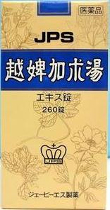 JPS-02 JPS越婢加朮湯(えっぴかじゅつとう)冷え性・便秘・ひざ痛・腰痛・風邪・その他皮膚病など、私がお手伝い致します。