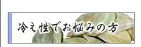 冷え性でお悩みの方【冷え性専門薬局】