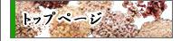 【漢方薬局ドラックハラダ】 漢方相談 冷え性 便秘 腰痛 夜間頻尿 風邪